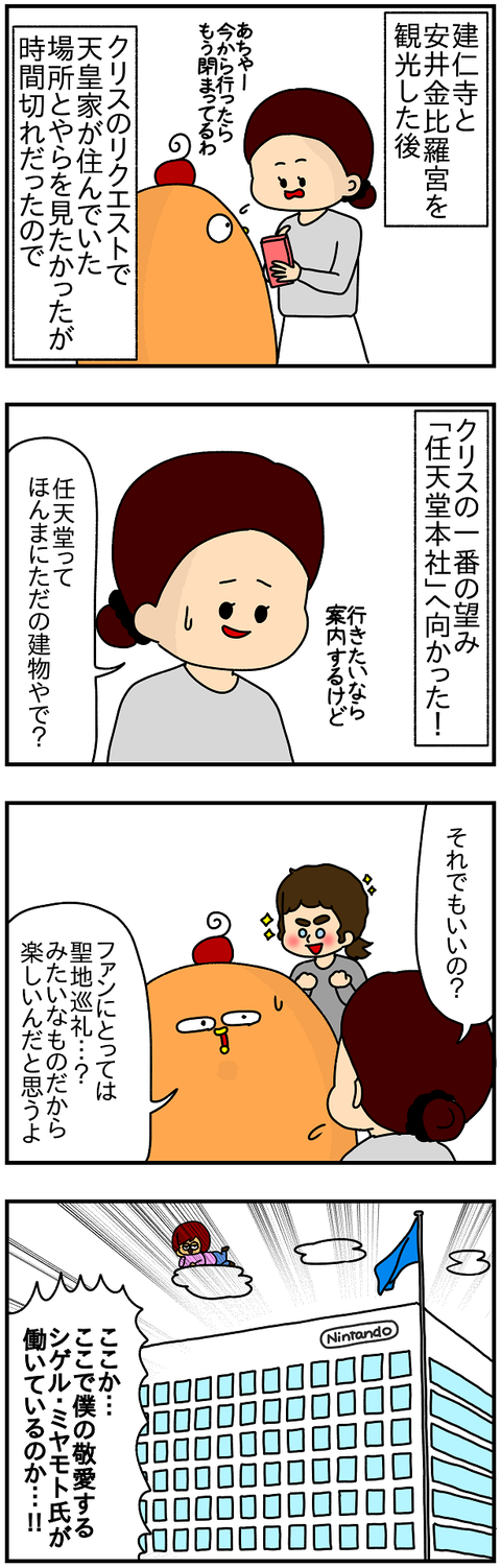 714.日本レポ㉛1