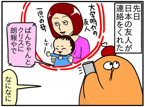 任天堂Tシャツ3