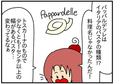 2502.パッパルデッレ②1