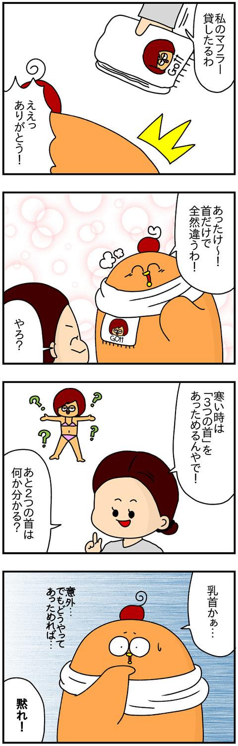 712.日本レポ㉚2