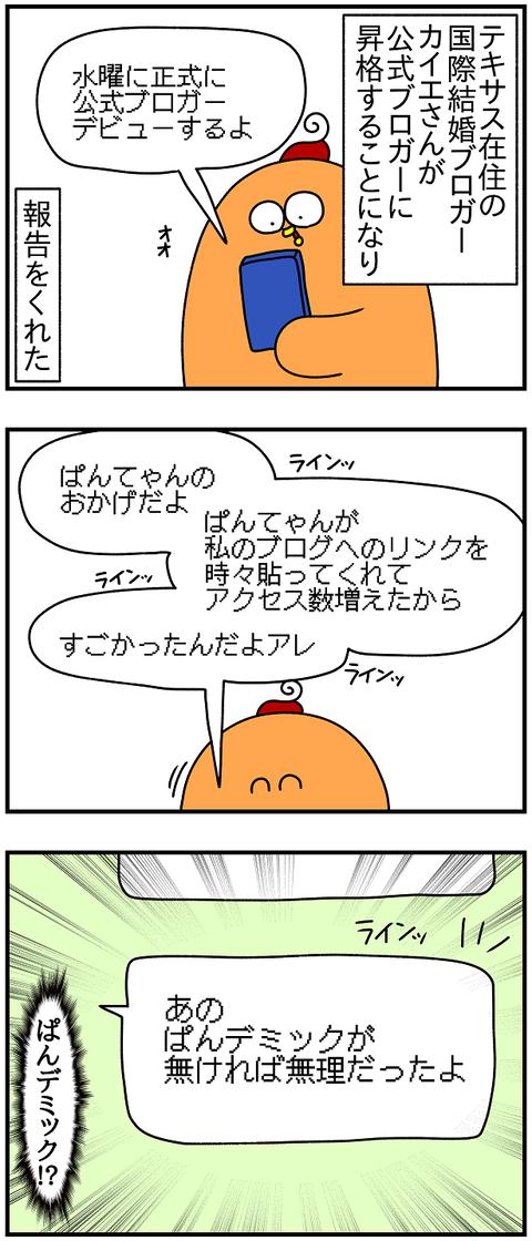 2335おまけ.ぱんデミック