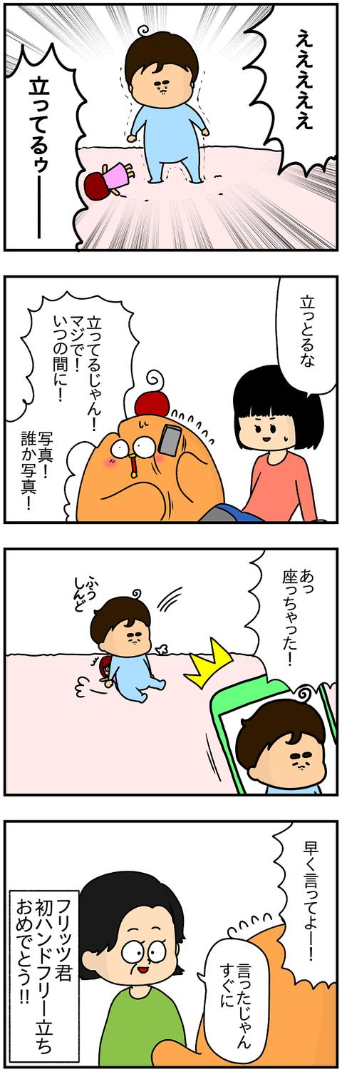784.日本レポ902