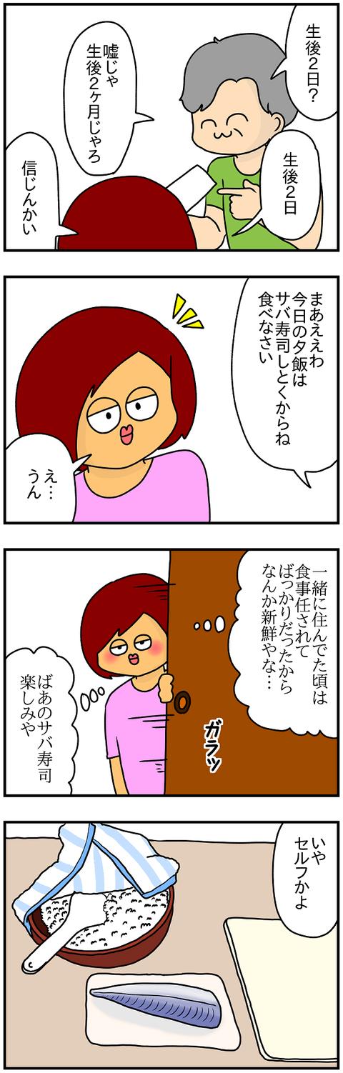 506.サバ寿司2