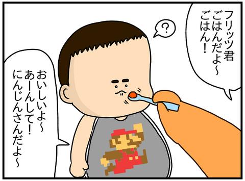 503.離乳食②3