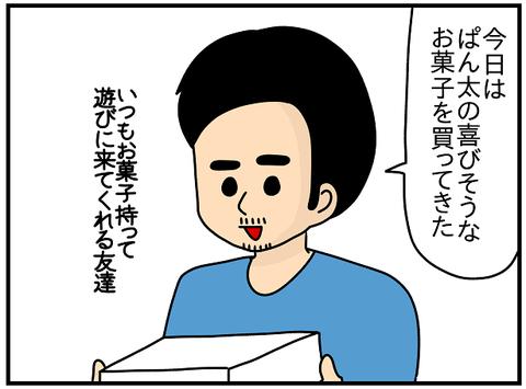 671おまけ.ドーナツ1
