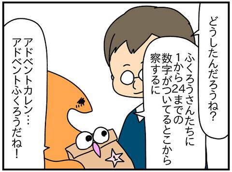 2411.クリスマス②1