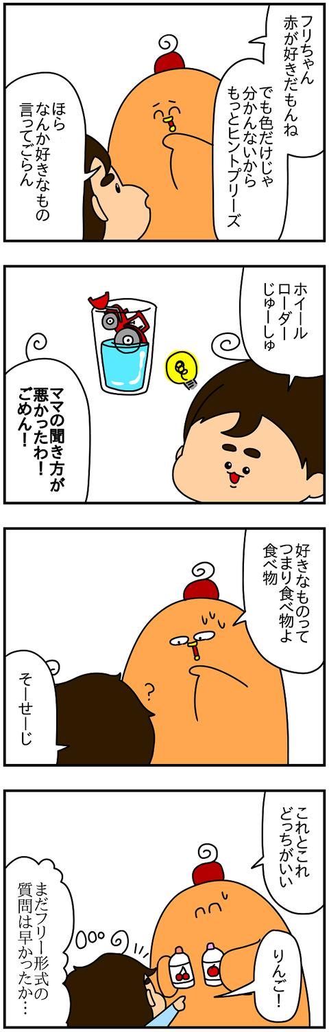 2136.じゅーしゅ2