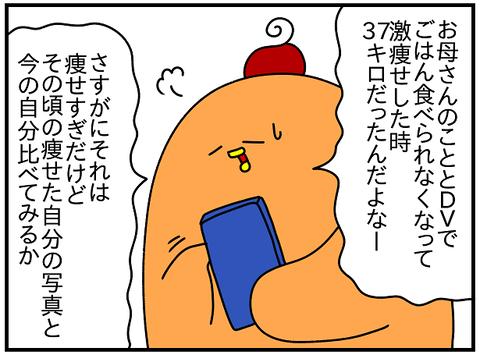 2355.ダイエット⑤3
