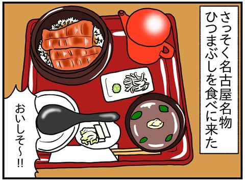 719.日本レポ㊱3