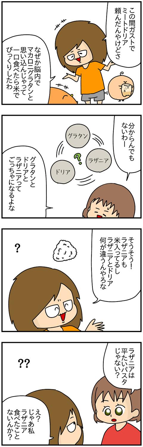 819.混ざる1