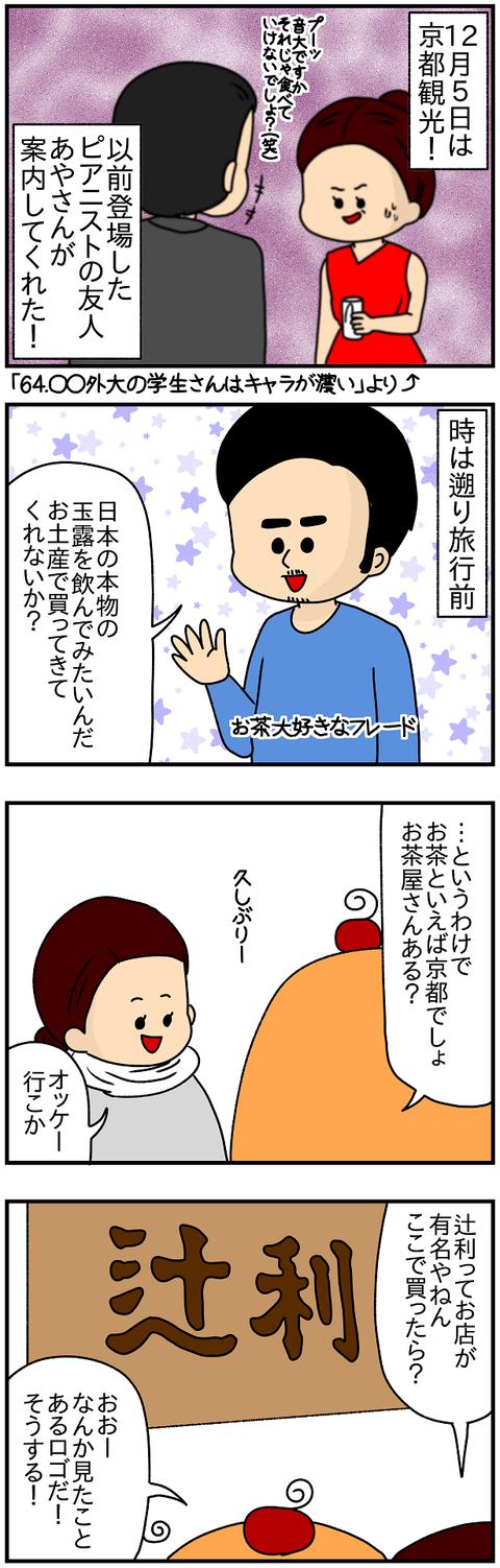 710.日本レポ㉘1