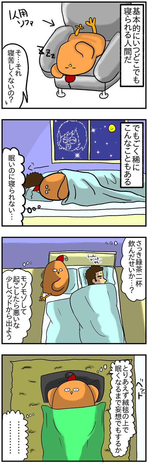 床で寝る1