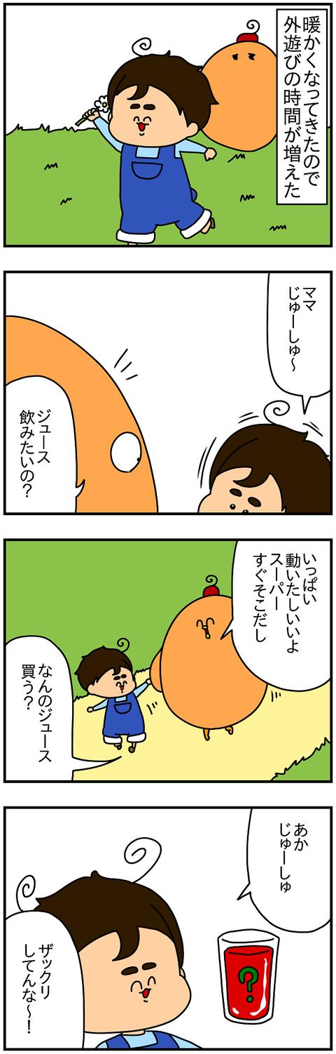 2136.じゅーしゅ1
