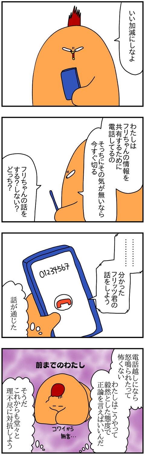 2270.セラピー⑤1
