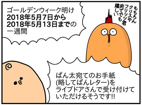 ぱんレター
