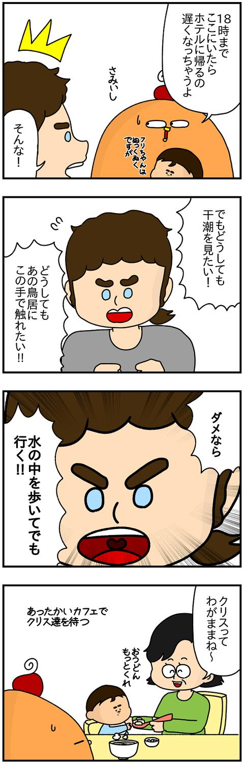 756.日本レポ672