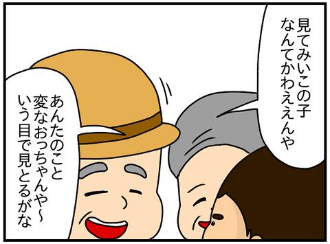 702.日本レポ⑳3