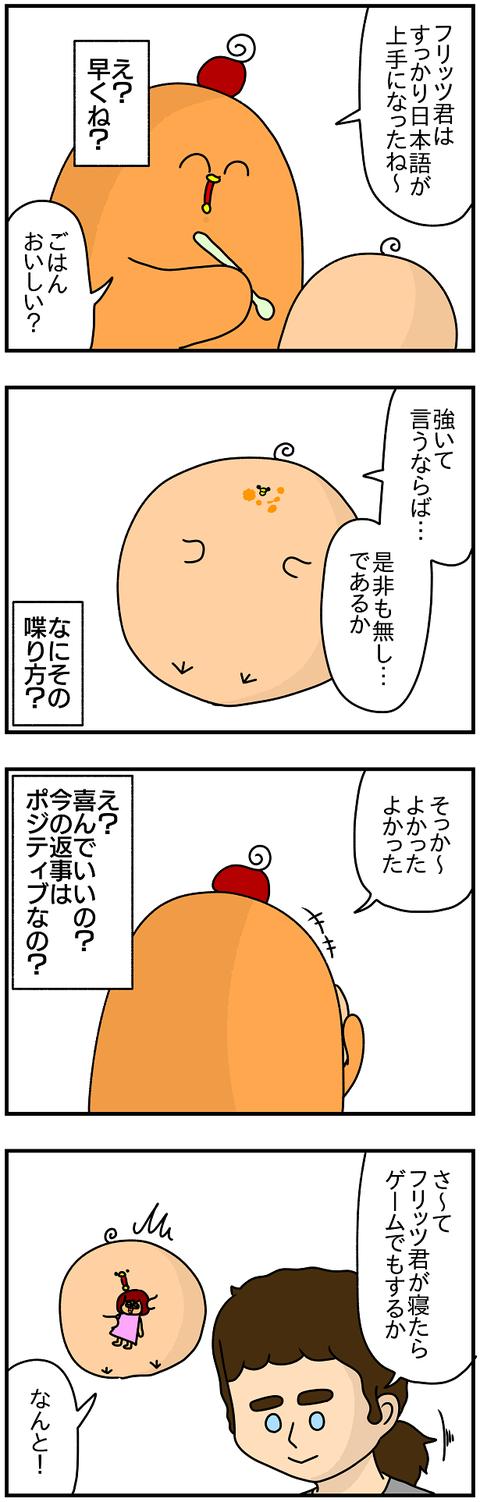 665.日ノ本1