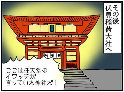 715.日本レポ㉜3