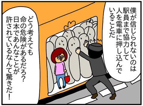 満員電車3