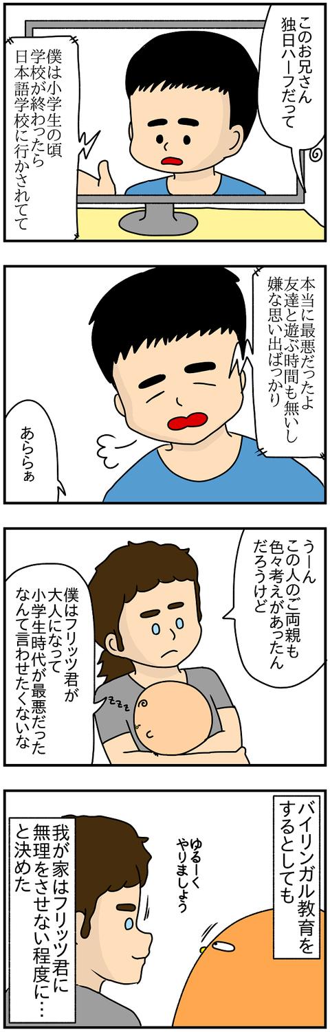 592おまけ.日本語学校