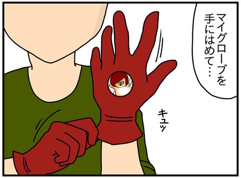 730.日本レポ㊺3