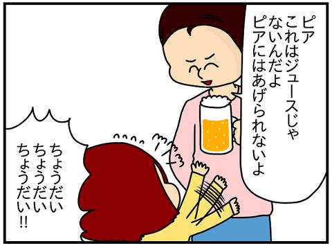 814おまけ.ビール1
