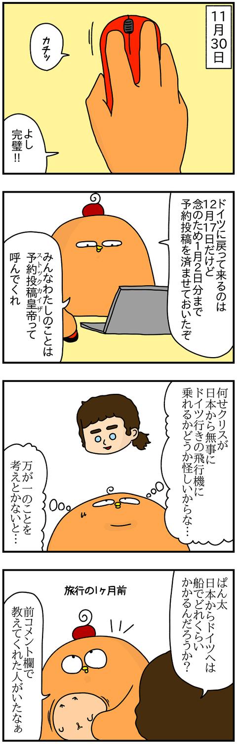 681.日本レポ②1