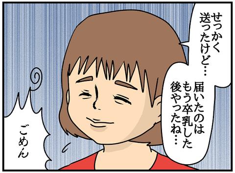 587.プレゼント①3