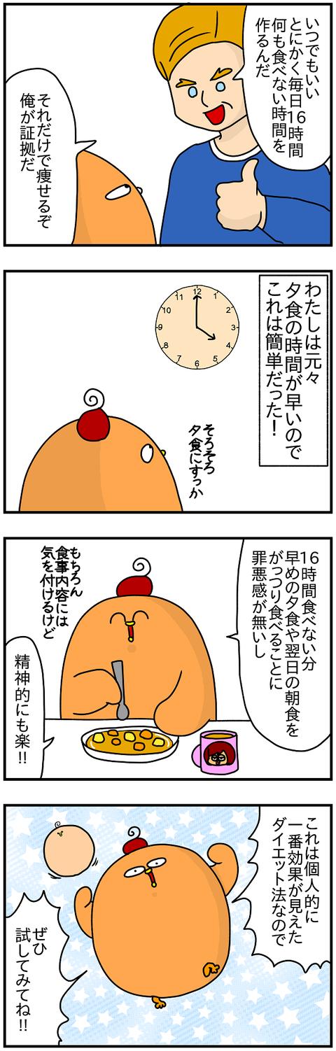 650.ダイエット⑤2