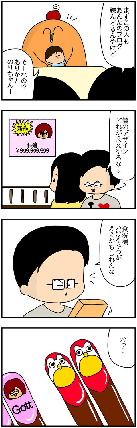 706.日本レポ㉔1