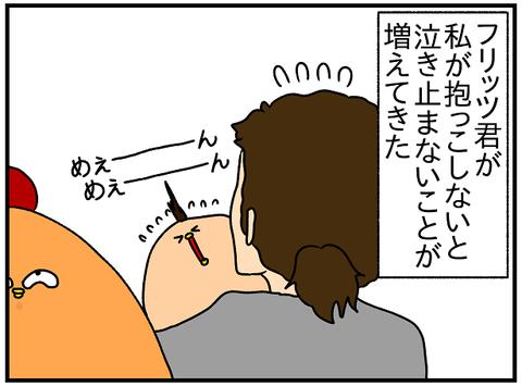 泣き止め1