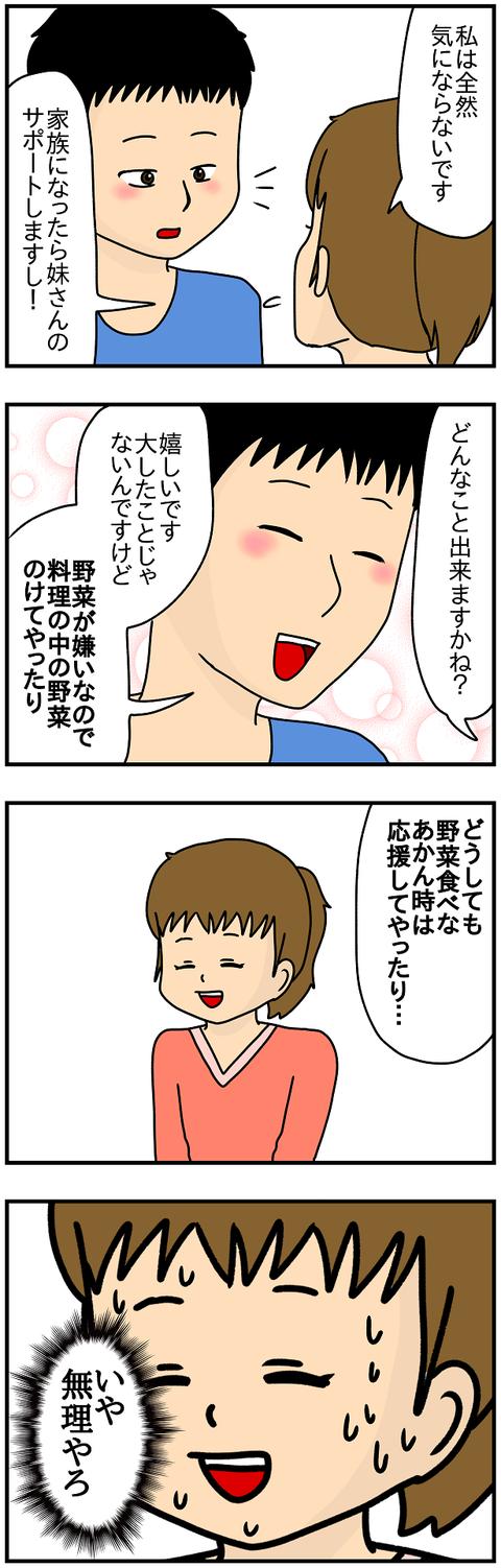 519.きよか②2