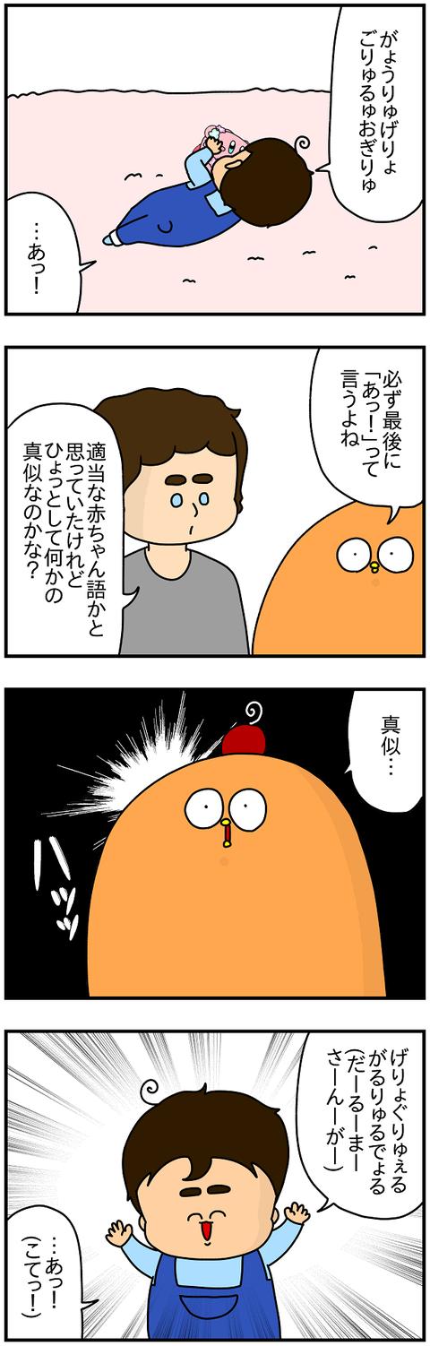 813.だるまさん2