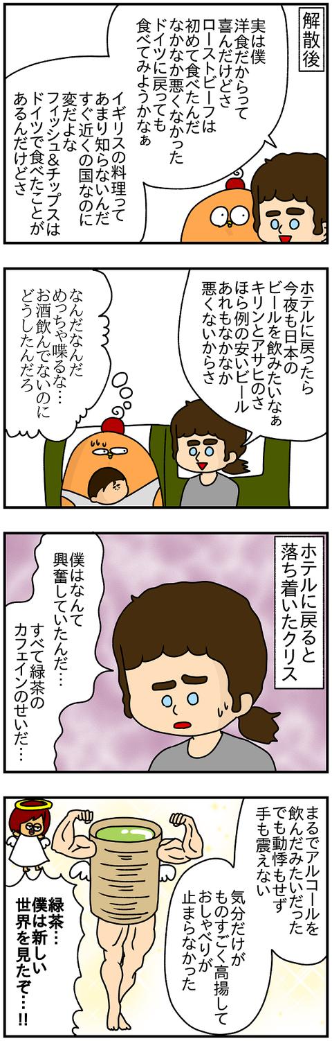 725.日本レポ㊶2