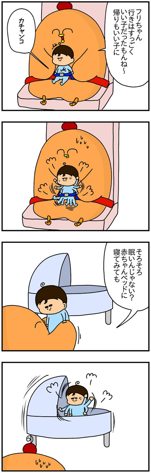 786.日本レポ922