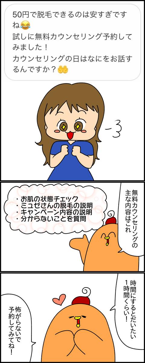 ミュゼ22日ブログ4