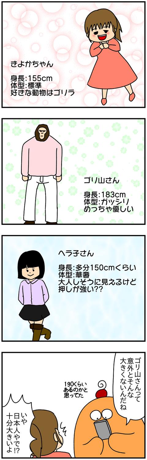 652おまけ.身長