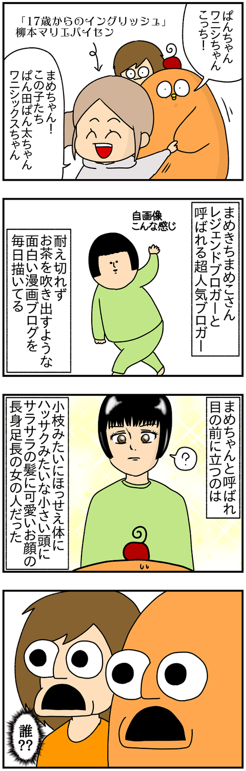 771.まめちゃん1