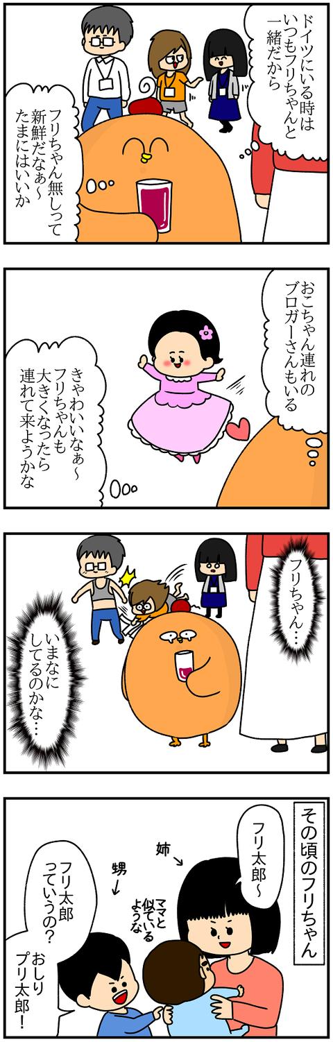 770おまけ.フリ太郎