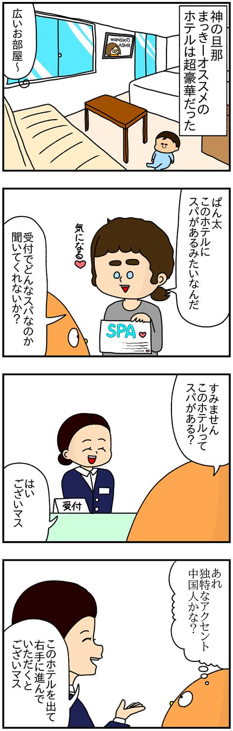 750.日本レポ621