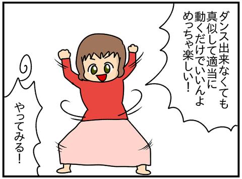648おまけ.ダンス1