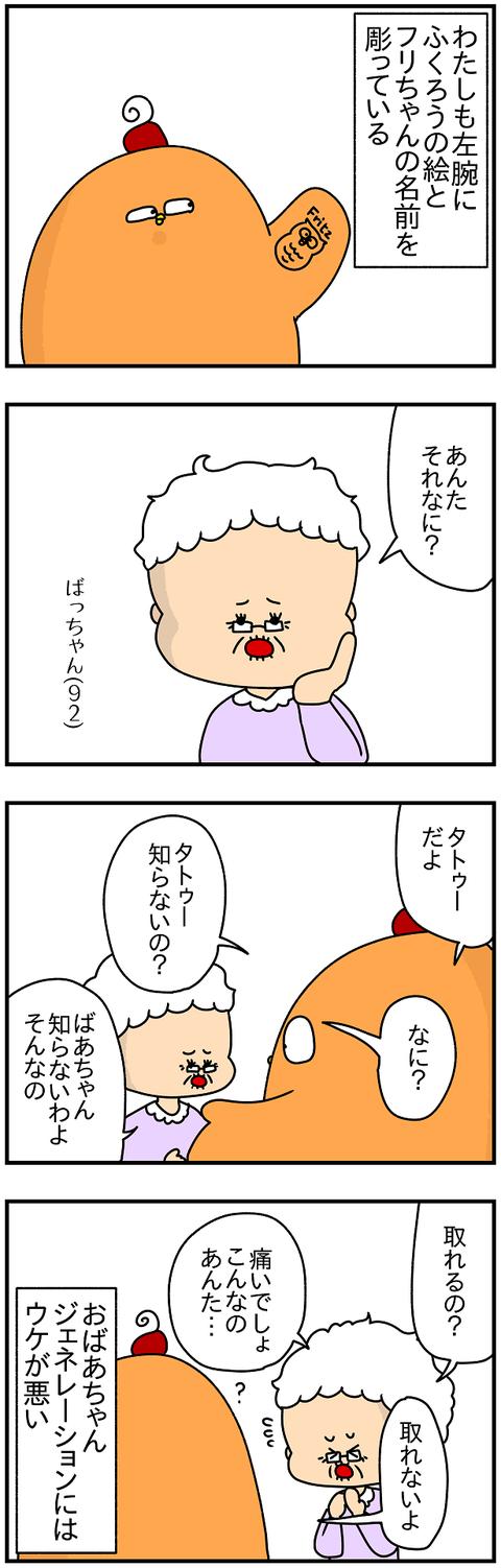 952おまけ.おばあちゃん