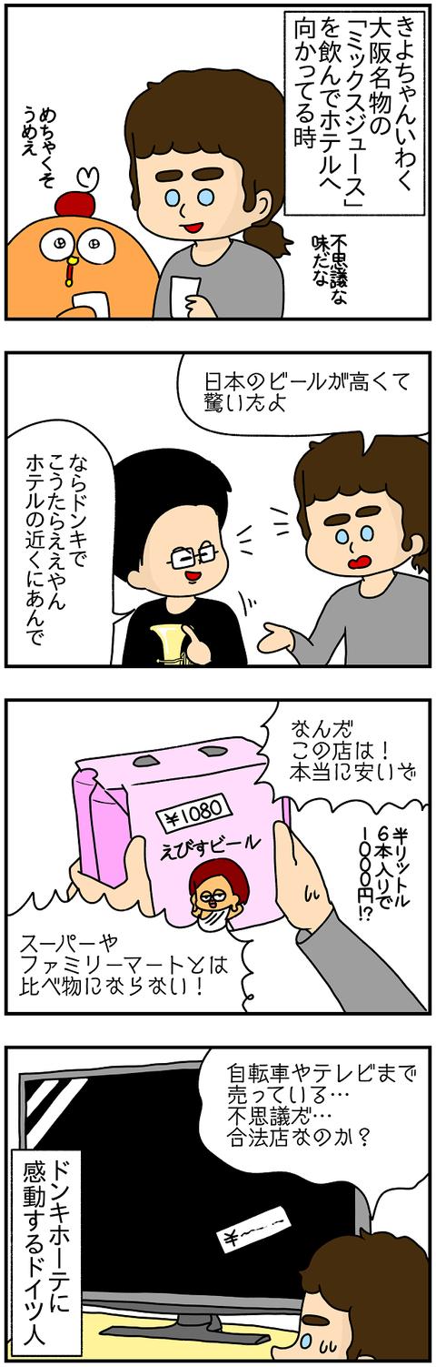 707.日本レポ㉕1