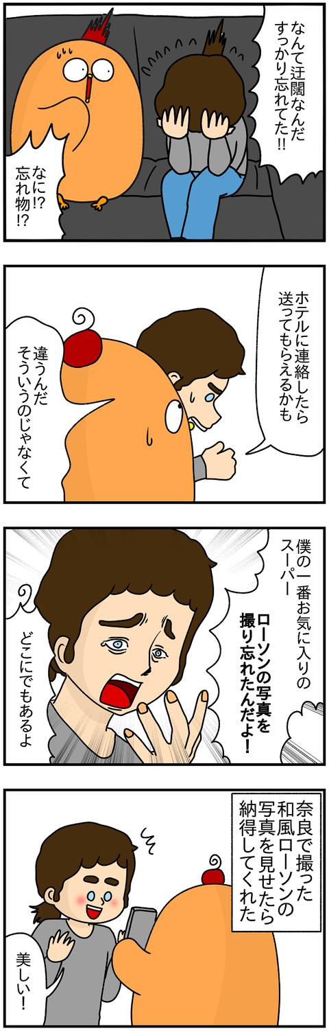 735.日本レポ㊿2