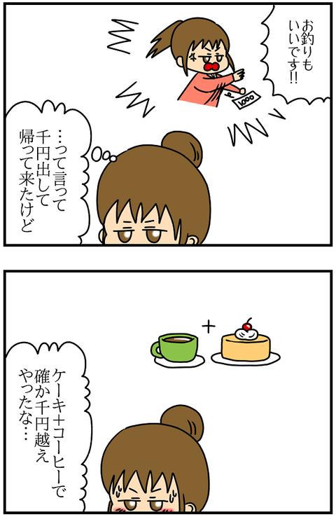 830おまけ.1000円