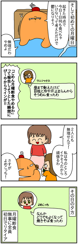 649.ダイエット④2