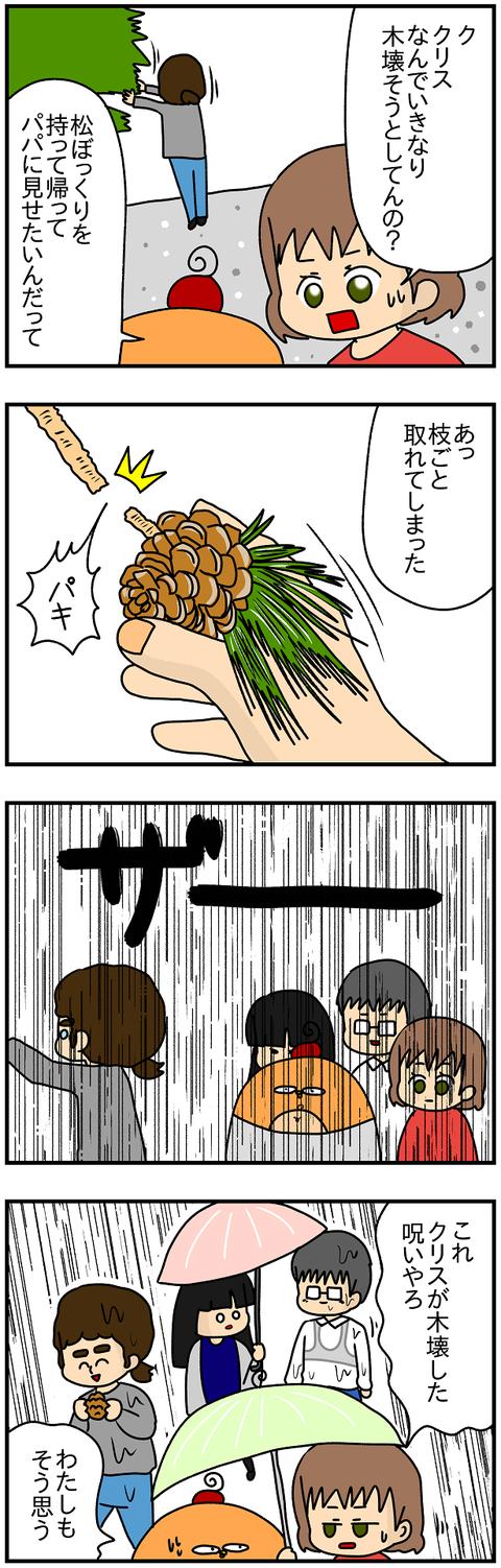 723.日本レポ㊴2