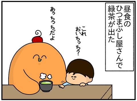 725.日本レポ㊶3