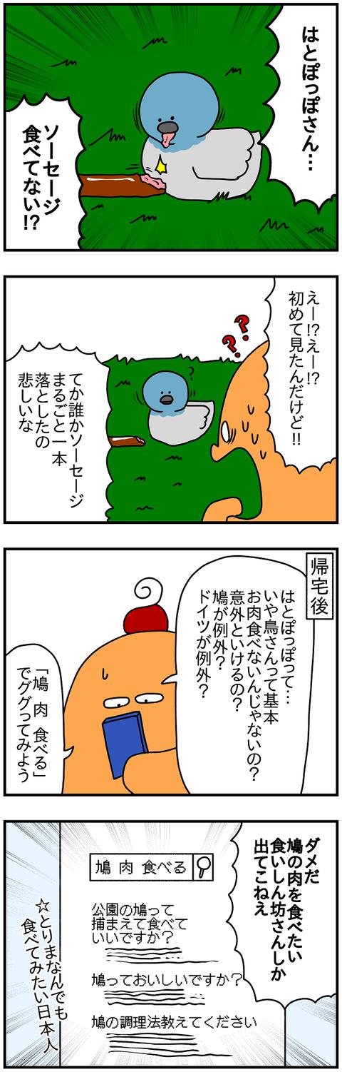 2369.食いしん坊2